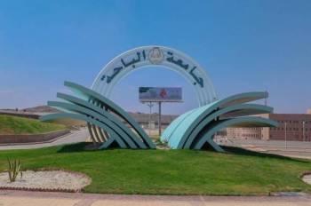 جامعة الباحـة