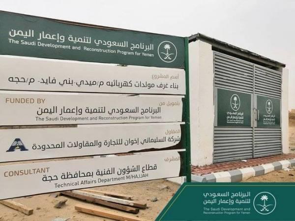 «البرنامج السعودي لإعمار اليمن» ينشئ بنية تحتية كاملة للكهرباء بمحافظة حجة باليمن