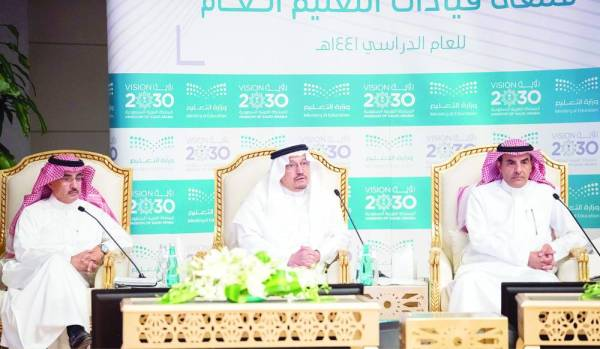آل الشيخ متحدثاً خلال ملتقى قيادات التعليم.