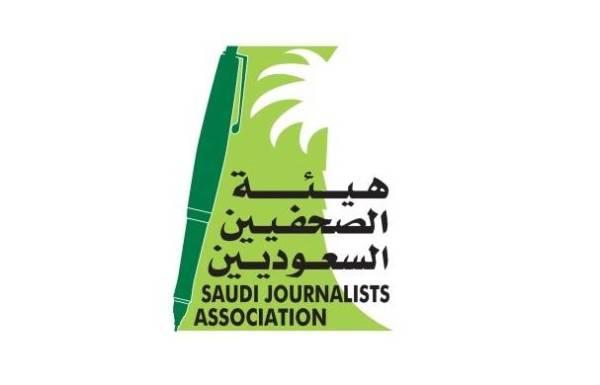 هيئة الصحفيين السعوديين