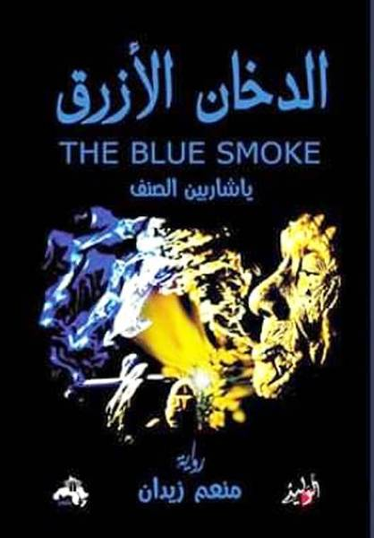 الدخان الأزرق (زيدان)