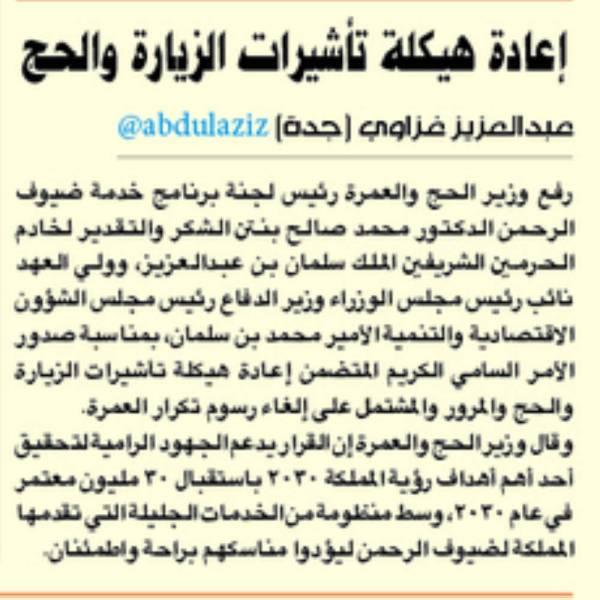 ما نشرته «عكاظ» في 9/9/2019.