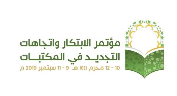مؤتمر «الابتكار واتجاهات التجديد في المكتبات»