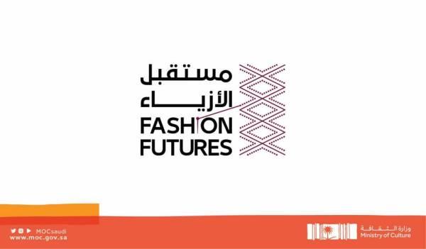 «مستقبل الأزياء».. فعالية لـ«الثقافة» ضمن «موسم الرياض» - أخبار السعودية   صحيفة عكاظ
