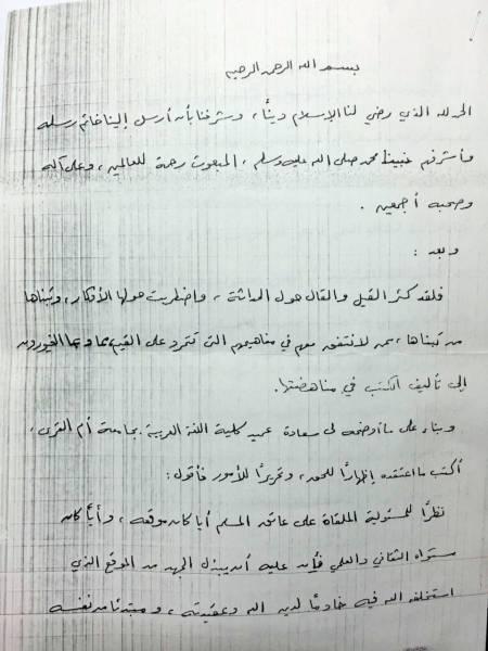 وثيقة بخط يد الناقد عالي القرشي يتعهد فيها لجامعة أم القرى ببراءته من الحداثة.