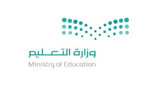 وزارة التعليم تحقق في ظهور كتب دراسية داخل حاوية