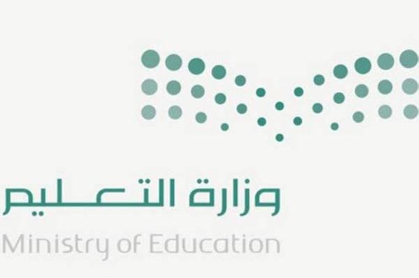 وظائف شاغرة في «تعليم مكة»