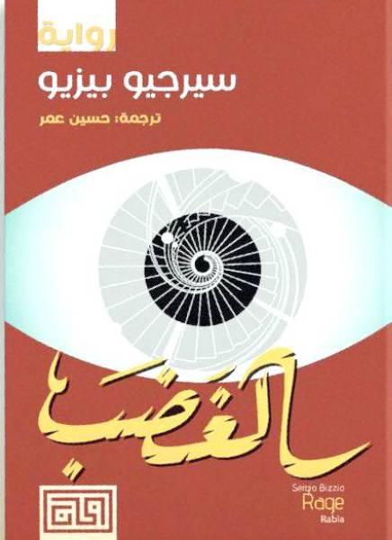 ترجمة رواية «الغضب» للأرجنتينى سيرجيو بيزيو إلى العربية