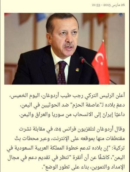 نسخة من تصريحات أردوغان في 2015.