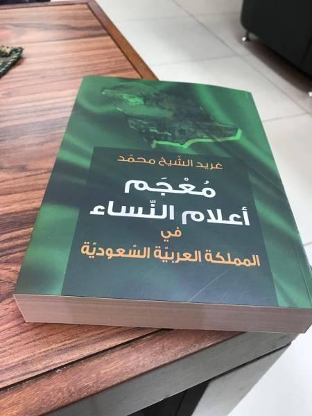 «أعلام النساء في المملكة».. مُعجم يروي سِيَر 338 سعودية
