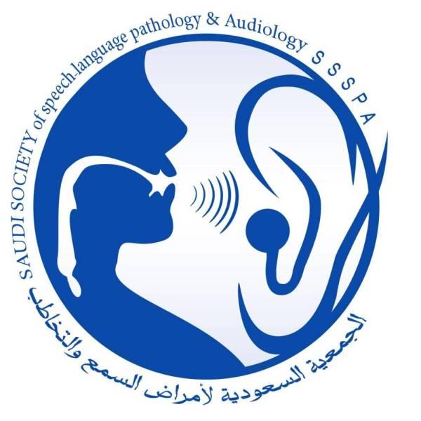 الرياض: «مؤتمر دولي» لأمراض السمع والتخاطب.. الخميس القادم
