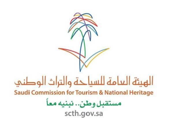 هيئة السياحة والتراث الوطني