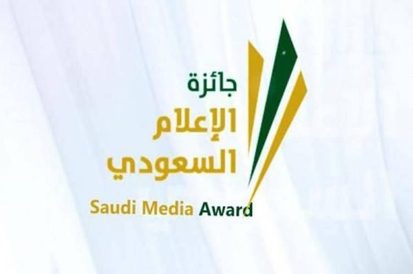 جائزة الإعلام السعودي