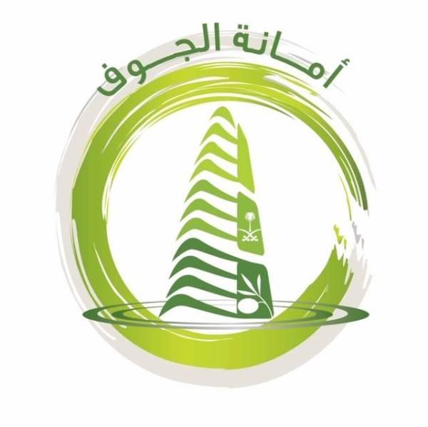 «أمانة الجوف» تعلن موعد الاختبار التحريري وأسماء المرشحات