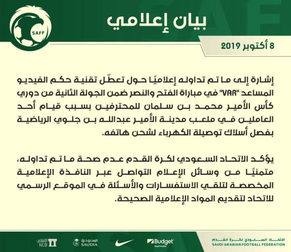 ضوئية لبيان الاتحاد السعودي.