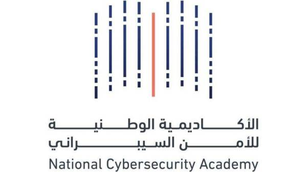 3000 فرصة تدريبية في أكاديمية الأمن السيبراني