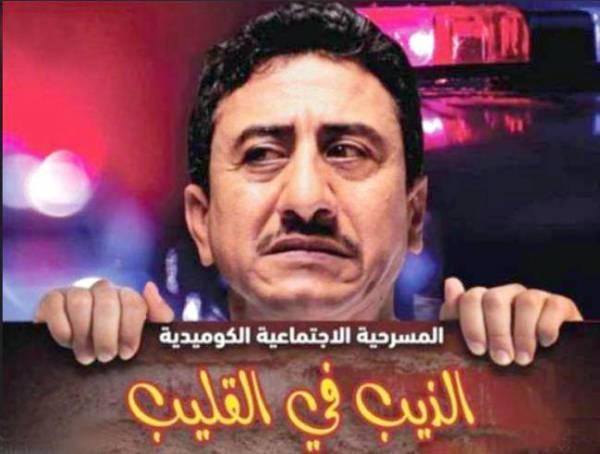 إعلان مسرحية ناصر القصبي.