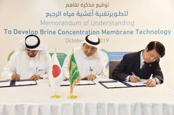«التحلية» توقع مذكرة تفاهم مع «تويوبو» والشركة العربية اليابانية للأغشية