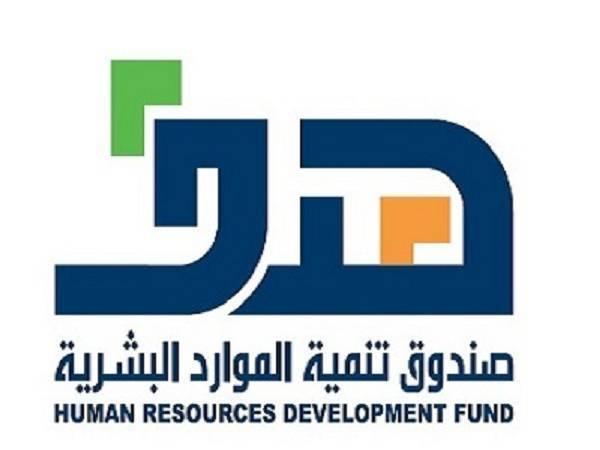 صندوق تنمية الموارد البشرية هدف