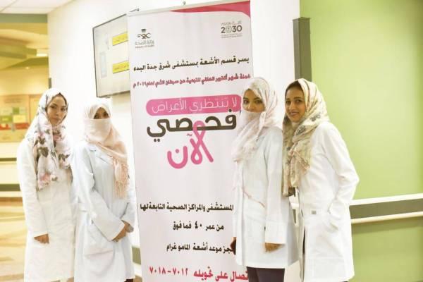 مستشفى شرق جدة: عيادة خاصة للكشف المبكر عن سرطان الثدي