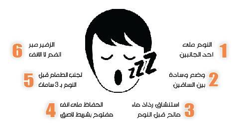 6 خطوات تقضي على «الشخير»