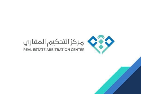 «الهيئة العامة» تدشن مركز التحكيم العقاري