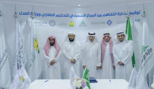 وزيرا «الإسكان» و«العدل» يدشنان المركز السعودي للتحكيم العقاري
