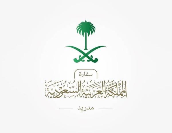 تحذير مهم من السفارة السعودية في إسبانيا للمواطنين في برشلونة