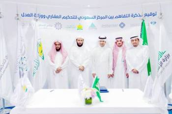 وزير العدل ووزيرالإسكان عقب تدشين المركز السعودي للتحكيم العقاري أمس.