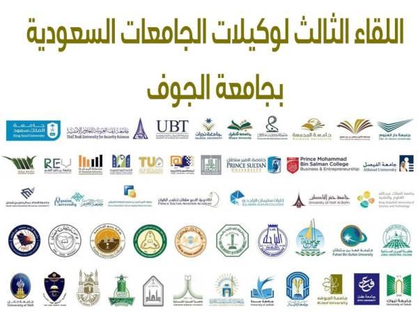 «جامعة الجوف» تحتضن اللقاء الثالث لوكيلات الجامعات السعودية