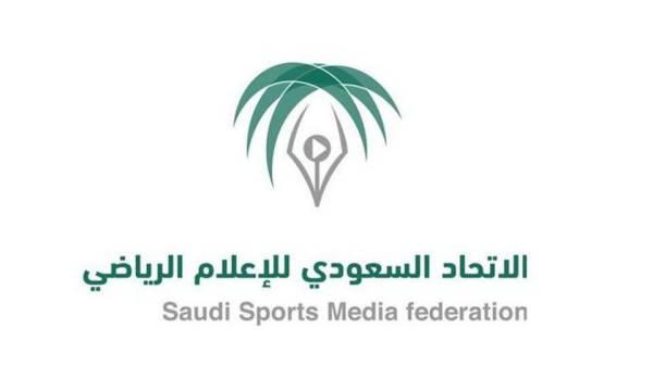 حفل جائزة التميز للإعلام الرياضي.. الاثنين القادم