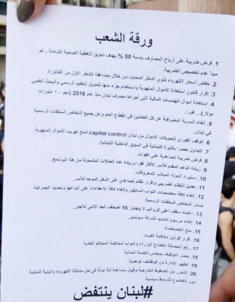 ورقة وزعها المحتجون في ساحات التظاهر أمس. (عكاظ) . (أ.ف.ب)