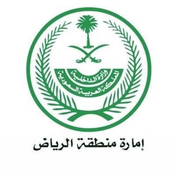 امارة الرياض