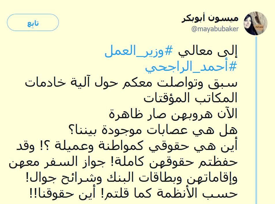 تغريدة ميسون أبو بكر لوزير العمل