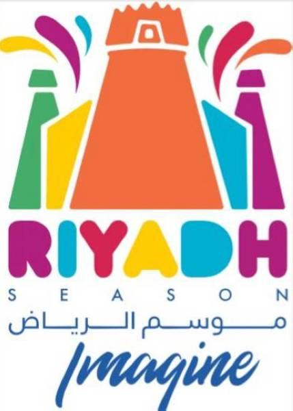 «الترفيه» تتوعد مسوقي تذاكر «موسم الرياض» في السوق السوداء