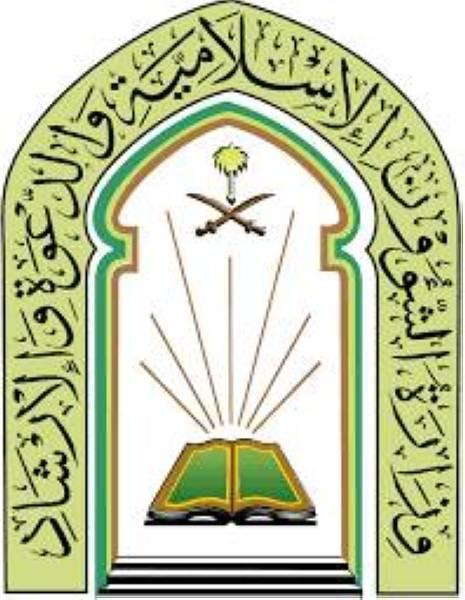 شعار الشؤون الاسلامية