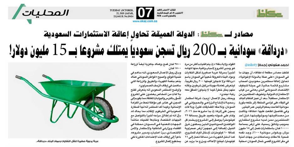 مصادر لـ«عكاظ»: وزير التجارة السوداني يعد بإزالة عوائق الاستثمار أمام السعوديين