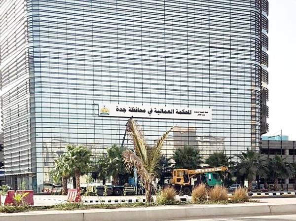 مقر المحكمة العمالية في جدة.