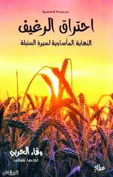 غلاف الرواية