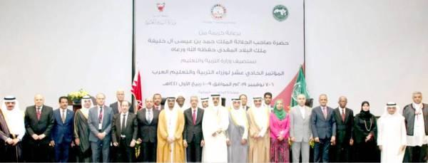 مؤتمر وزراء التربية والتعليم العرب الذي انعقد بالمنامة أمس الأول.