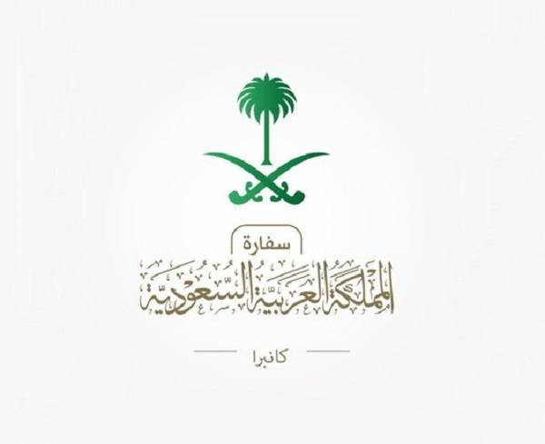 السفارة السعودية في أستراليا