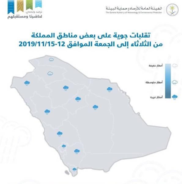 «الأرصاد»: تقلبات جوية على معظم المناطق من الثلاثاء إلى الجمعة