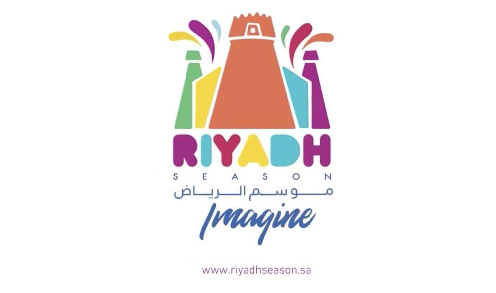 موسم الرياض: إغلاق «منطقة الملز» حرصاً على سلامة الزائرين