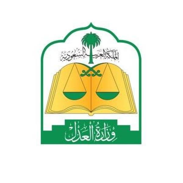 وزارة العدل تتيح الاستعلام عن الصكوك العقارية عبر منصة «واثق»