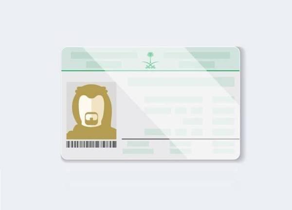 تصميم نموذج لبطاقة الهوية الوطنية
