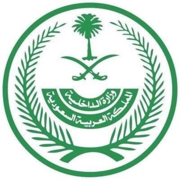 إمارة الباحة تتوعد بملاحقة المسيئين للمنطقة وأهلها