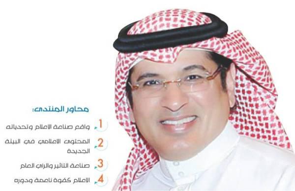 «منتدى الإعلام السعودي».. منصة تواكب تطورات المهنة العالمية