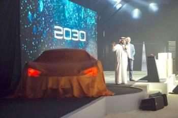«سيارة 2030» قبل إزاحة الستار عنها.