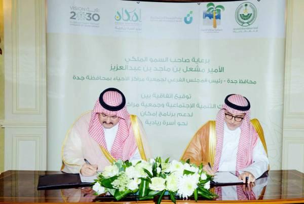 الأمير مشعل بن ماجد موقعا على الاتفاقية.