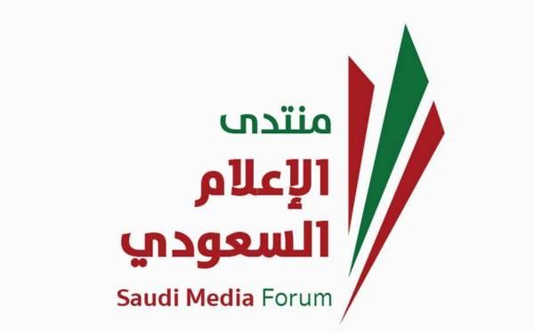 منتدى الإعلام السعودي